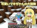 【Minecraft】可愛いマキちゃんの大冒険 Part5