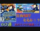 キャプテン翼#33 たたかえ蒼き戦士たち サッカー日本代表ガチャ(第2弾)60連 日向 小次郎GETなるか!? Captain Tsubasa: Dream Team