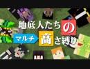【Minecraft】地底人たちのマルチ高さ縛り 第11話【マルチ実況】