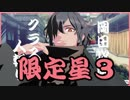 【Fate/MMD】ダンシング☆人斬り【岡田以蔵】