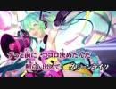 ニコカラ『グリーンライツ・セレナーデ』Omoi《off vocal》 thumbnail