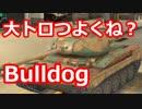 #16【wotb:Bulldog】古今東西 Mバッジへの旅【ゆっくり実況プレイ】