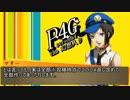 Persona4 the 幻想入り 補足&コメ返し 第六十三回