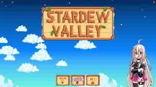 【Stardew Valley】いあぐらし1日目