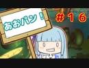 【HoB】葵「ロケットパンチ!」#16【VOICEROID実況プレイ】
