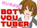 BotYouTuberをはじめよう!