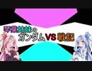 【VOICEROID実況】琴葉姉妹のガンダムVS戦記【19日目】