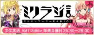 【佐倉綾音】ミリオンアーサーRADIO!ミリラジ!第145回(2018年7月7日)