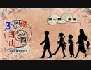 【ボイスドラマ】僕西3~Go West !  第一幕後編【cocone】