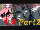 第40位:アニメ「殺戮の天使」にキヨの実況を付けてみた。【Part2】 thumbnail