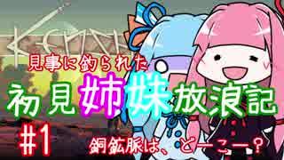 【Kenshi】初見姉妹放浪記 #1【VOICEROID実況】