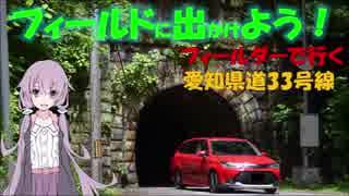【フィールドに出かけよう!】フィールダーで行く 愛知県道33号線 part1【VOICEROID車載】