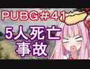 【PUBG】5人死亡事故・えびドン勝#41【VOICEROID実況】
