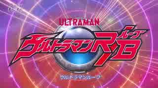 ウルトラマンR/B OP&ED thumbnail