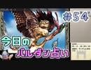 【実況】今日のバルダンダース占い【カルドセプトリボルト】 Part54
