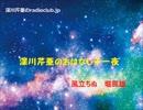 深川芹亜のradioclub.jp#01「風立ちぬ 堀辰雄」