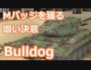 #17【wotb:Bulldog】古今東西 Mバッジへの旅【ゆっくり実況プレイ】