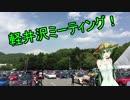 【東北ずん子車載】ずん子とNDでzoom-zoom 02 軽井沢MTG【NDロードスター】