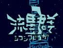 シコシコ動画流星群 thumbnail
