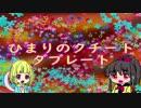 【ゆっくり実況】【ポケモンUSM】ひまりのクチートダブレート part5