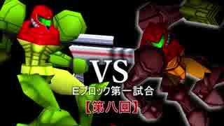 【第八回】64スマブラCPUトナメ実況【Eブロック第一試合】