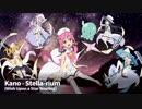 Stella-rium (Wish Upon a Star Bootleg)