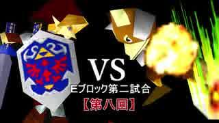 【第八回】64スマブラCPUトナメ実況【Eブロック第二試合】