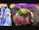 【ボイロ車載】ゼルゆか旅日じゅうわ「おさんぽ!!」