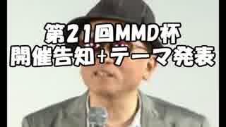 【第21回MMD杯】 MikuMikuDanceCup XXI 【本選開幕告知】