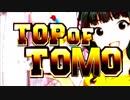 TOP OF TOMO【#FTBC2018 提出作】