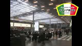 【ゆっくり】イタリア旅行記 part46 シャルルドゴール空港にて 〜関空便に乗り換え〜