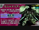 "[Gコン#12] クシャトリヤは""近距離特化""で攻めるんやッ!! DX58:新機体の解説  [機動戦士ガンダムオンライン&ガンオン] thumbnail"