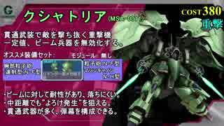 "[Gコン#12] クシャトリヤは""近距離特化""で攻めるんやッ!! DX58:新機体の解説  [機動戦士ガンダムオンライン&ガンオン]"