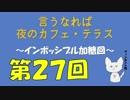 【ラジオ企画】言うなれば夜のカフェテラス第27回~トランスポーター加糖回~