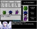 第55位:【GB】DQM2 イルの冒険 ミレーユ撃破RTA 5時間54分6.0秒 part1/? thumbnail