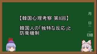 【韓国心理考察】第8回 韓国人の「独特な反応」と防衛機制