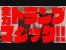 第25位:全力トランプマジック thumbnail
