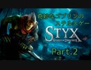 【Styx SoD】奇妙なゴブリンのステルスゲー【Part.2】
