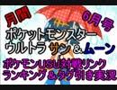 【ポケモンUSM】月間 ポケモンUSM対戦リンク ランキング[2018]6月号&タグ引き実況(おまけ)