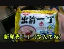 【手抜きランチ】XO醤ラーメン