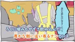 【ニコカラ】ハングリーニコル 《煮ル果実》(On Vocal)