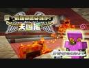 【日刊Minecraft】真・最強の匠は誰か!?天国編!絶望的センス4人衆がMinecraftをカオス実況#17 thumbnail
