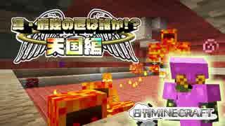 【日刊Minecraft】真・最強の匠は誰か!?天国編!絶望的センス4人衆がMinecraftをカオス実況#17