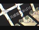 【壮大に】共感覚おばけ 歌ってみた by rakagori