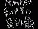 【手描き】ダンロンV3で結ンデ開イテ羅刹ト骸【V3】