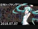 日刊トップテン!VOCALOID&something【日刊ぼかさん2018.07.07】