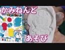 【ねんど】お米粘土でドラえもん作成!楽しかったな。