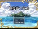 『偵察艦の栄光』プレイ動画 RPGツクールMVフリーゲーム  ブラウザゲーム