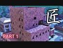 【フォートナイト】 ティルテッドタワーを建築で完全再現してみた PART1 【Fortnite】