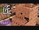 【フォートナイト】 ティルテッドタワーを建築で完全再現してみた PART2 【Fortnite】